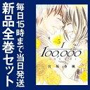 【在庫あり/即出荷可】【新品】10万分の1 (1-5巻 最新刊) 全巻セット
