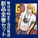 【在庫あり/即出荷可】【新品】GTO パラダイス・ロスト (1-9巻 最新刊) 全巻セット
