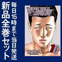 【在庫あり/即出荷可】【新品】ザ・ファブル (1-10巻 最新刊) 全巻セット