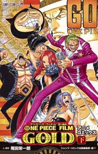 【在庫あり/即出荷可】【新品】ONE PIECE FILM GOLD アニメコミックス (1-2巻 全巻) 全巻セット