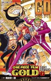 【新品】ワンピース ONE PIECE FILM GOLD アニメコミックス (1-2巻 全巻) 全巻セット