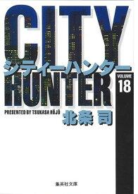 【あす楽/即出荷可】【新品】CITY HUNTER シティーハンター [文庫版] (1-18巻 全巻) 全巻セット