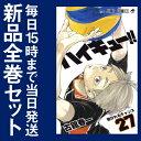 【在庫あり/即出荷可】【新品】ハイキュー!! (1-27巻 最新刊) 全巻セット