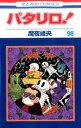 【在庫あり/即出荷可】【新品】パタリロ! (1-98巻 最新刊) 全巻セット