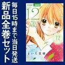 【在庫あり/即出荷可】【新品】12歳。 (1-12巻 最新刊) 全巻セット