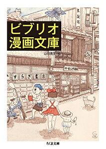 【新品】ビブリオ漫画文庫 (1巻 全巻)