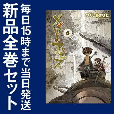 【在庫あり/即出荷可】【新品】メイドインアビス (1-6巻 最新刊) 全巻セット