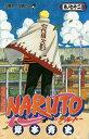 【在庫あり/即出荷可】【新品】ナルト NARUTO (1-72巻 全巻) 全巻セット