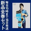 【入荷予約】【新品】BLUE GIANTコミックセット (全12冊)【8月上旬より発送予定】 全巻セット