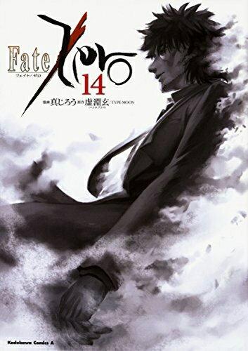 【在庫あり/即出荷可】【新品】Fate/Zero (1-14巻 全巻) 全巻セット