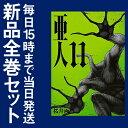 【在庫あり/即出荷可】【新品】亜人 (1-11巻 最新刊) 全巻セット