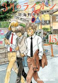【新品】3月のライオン (1-15巻 最新刊) 全巻セット