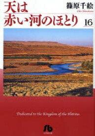 【新品】天は赤い河のほとり [文庫版] (1-16巻 全巻) 全巻セット