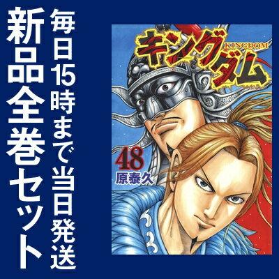 【在庫あり/即出荷可】【新品】キングダム (1-48巻 最新刊) 全巻セット