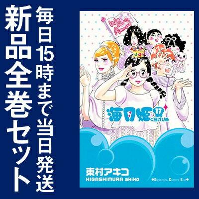 【在庫あり/即出荷可】【新品】海月姫 (1-17巻 全巻) 全巻セット