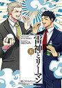 【在庫あり/即出荷可】【新品】雷神とリーマン (1-3巻 最新刊) 全巻セット