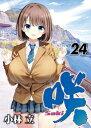 【在庫あり/即出荷可】【新品】咲 -Saki- (1-17巻 最新刊) 全巻セット
