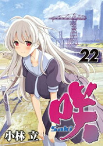 【新品】【全巻収納ダンボール本棚付】咲 -Saki-(1-19巻 最新刊) 全巻セット