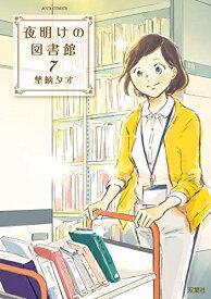 【在庫あり/即出荷可】【新品】夜明けの図書館 (1-6巻 最新刊) 全巻セット