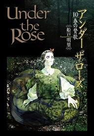 【在庫あり/即出荷可】【新品】Under the Rose (1-10巻 最新刊) 全巻セット