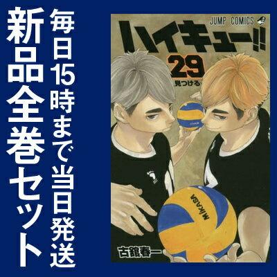 【在庫あり/即出荷可】【新品】ハイキュー!! (1-29巻 最新刊) 全巻セット