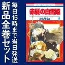 【在庫あり/即出荷可】【新品】赤髪の白雪姫 (1-18巻 最新刊) 全巻セット