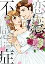 【新品】恋愛不感症 (1-5巻 最新刊) 全巻セット