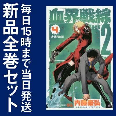【在庫あり/即出荷可】【新品】血界戦線 Back 2 Back (1-4巻 最新刊) 全巻セット