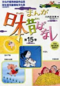 【新品】まんが日本昔ばなしセット[文庫版] (1-15巻 全巻) 全巻セット