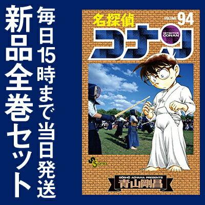 【在庫あり/即出荷可】【新品】名探偵コナン (1-94巻 最新刊) 全巻セット