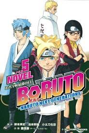 【新品】【ライトノベル】BORUTO-ボルト- -NARUTO NEXT GENERATIONS- NOVEL(全5冊) 全巻セット
