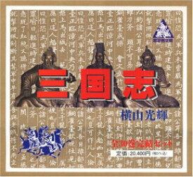 【新品】三国志 [文庫版] (1-30巻 全巻) 全巻セット
