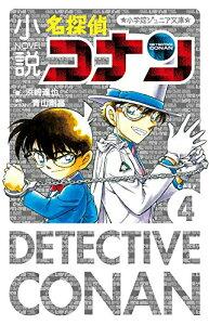 【新品】【児童書】小説 名探偵コナン CASEシリーズ(全4冊) 全巻セット