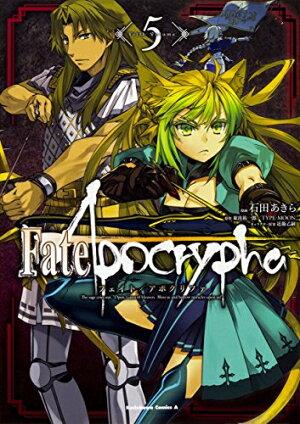 【在庫あり/即出荷可】【新品】Fate/Apocrypha (1-5巻 最新刊) 全巻セット