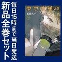 【在庫あり/即出荷可】【新品】東京喰種−トーキョーグール−:re (1-14巻 最新刊) 全巻セット