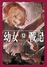 【新品】【ライトノベル】幼女戦記 (全12冊) 全巻セット