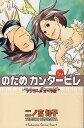 【新品】のだめカンタービレ(1-25巻 全巻) 全巻セット