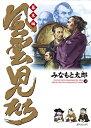 【新品】風雲児たち幕末編 (1-34巻 最新刊) 全巻セット