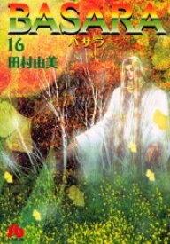 【新品】BASARA バサラ [文庫版] (1-16巻 全巻) 全巻セット