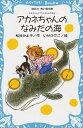 【新品】【児童書】モモちゃんとアカネちゃんの本シリーズ(全6冊) 全巻セット