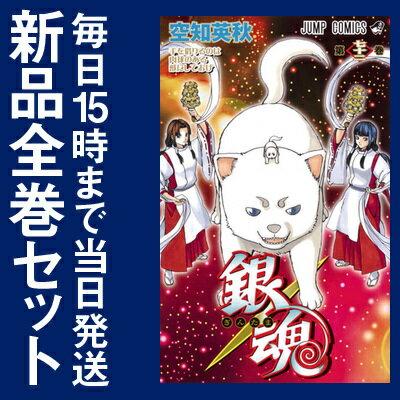 【在庫あり/即出荷可】【新品】銀魂 ぎんたま (1-72巻 最新刊) 全巻セット