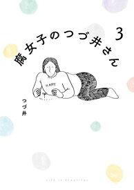 【入荷予約】【新品】腐女子のつづ井さん(1-3巻 最新刊) 全巻セット 【12月中旬より発送予定】