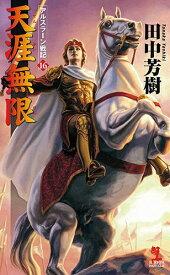 【新品】【ライトノベル】アルスラーン戦記(1-16) 全巻セット