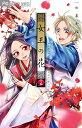 【新品】女王の花 (1-15巻 全巻) 全巻セット