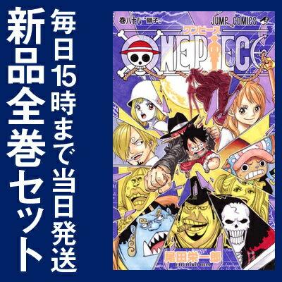 【在庫あり/即出荷可】【新品】ワンピース ONE PIECE (1-88巻 最新刊) 全巻セット