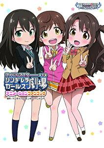 【新品】アイドルマスター シンデレラガールズ劇場 アニメーションファンブック