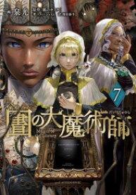 【新品】図書館の大魔術師(1-4巻 最新刊) 全巻セット