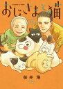 【新品】おじさまと猫 (1-4巻 最新刊) 全巻セット