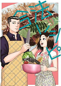 【新品】紺田照の合法レシピ (1-9巻 全巻) 全巻セット