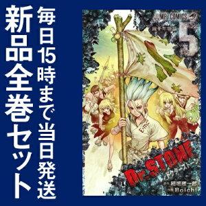 【新品】Dr.STONE (1-5巻 最新刊) 全巻セット